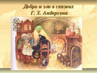 Добро и зло в сказках Г. Х. Андерсена