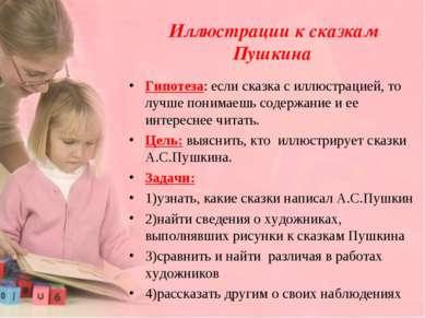 Иллюстрации к сказкам Пушкина Гипотеза: если сказка с иллюстрацией, то лучше ...
