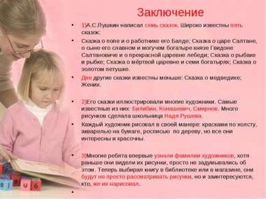 Заключение 1)А.С.Пушкин написал семь сказок. Широко известны пять сказок: Ска...