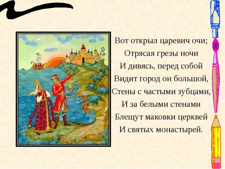Вот открыл царевич очи; Отрясая грезы ночи И дивясь, перед собой Видит город ...