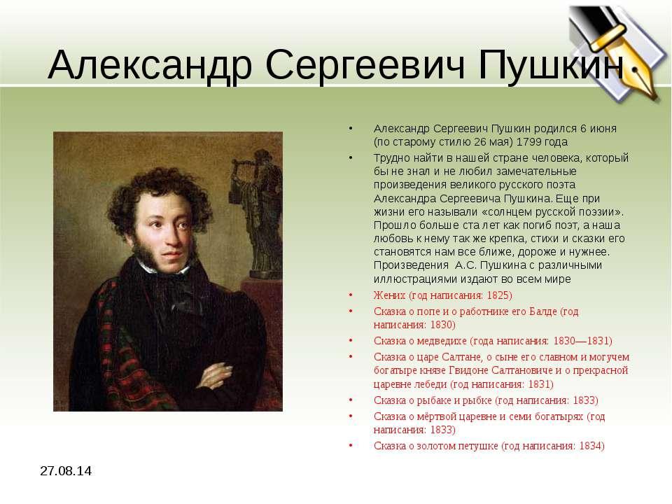 Александр Сергеевич Пушкин Александр Сергеевич Пушкин родился 6 июня (по стар...