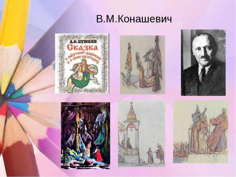 В.М.Конашевич