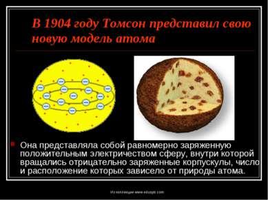 В 1904 году Томсон представил свою новую модель атома Она представляла собой ...