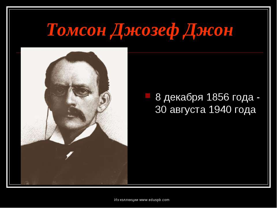 Томсон Джозеф Джон 8 декабря 1856 года - 30 августа 1940 года Из коллекции ww...