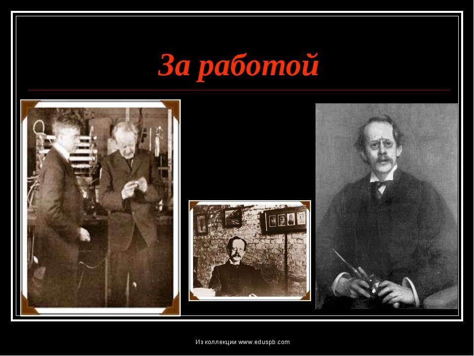 За работой Из коллекции www.eduspb.com Из коллекции www.eduspb.com