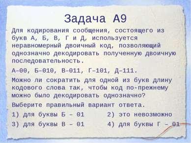 Задача А9 Для кодирования сообщения, состоящего из букв А, Б, В, Г и Д, испол...