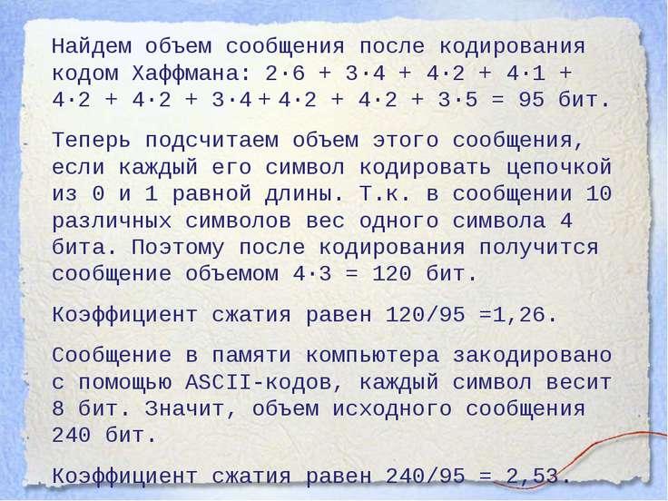 Найдем объем сообщения после кодирования кодом Хаффмана: 2·6 + 3·4 + 4·2 + 4·...
