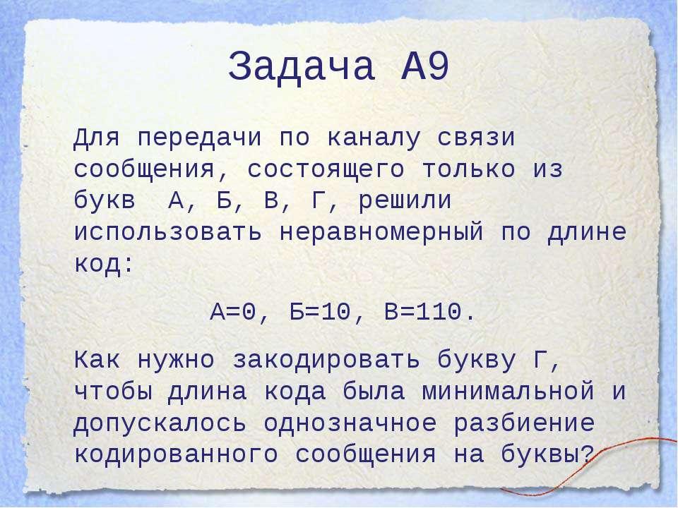 Задача А9 Для передачи по каналу связи сообщения, состоящего только из букв А...