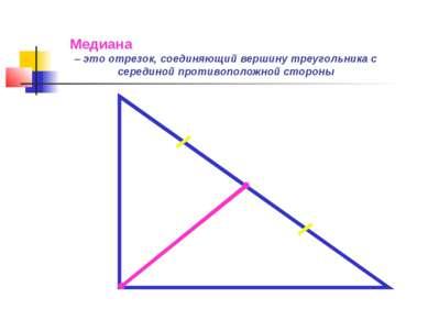 Медиана – это отрезок, соединяющий вершину треугольника с серединой противопо...