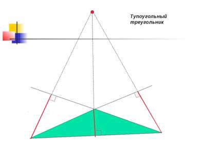 Тупоугольный треугольник