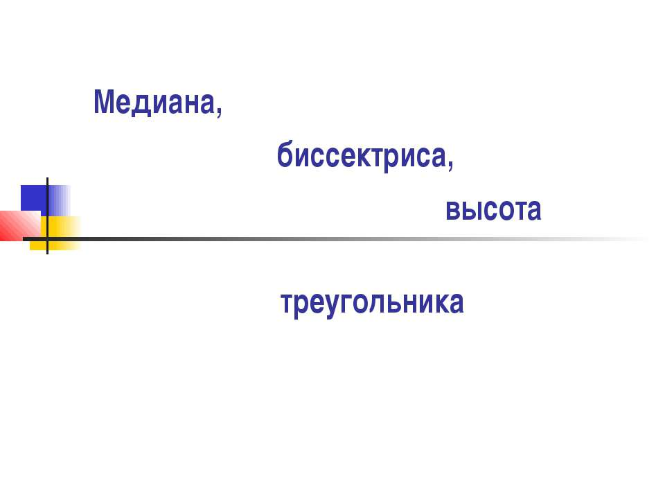 Медиана, биссектриса, высота треугольника