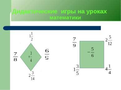 Дидактические игры на уроках математики
