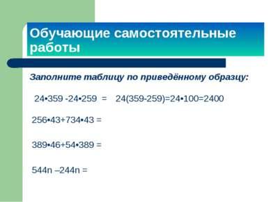 Обучающие самостоятельные работы Заполните таблицу по приведённому образцу: 2...