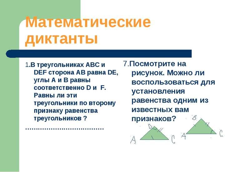 Математические диктанты 1.В треугольниках АВС и DEF сторона АВ равна DE, углы...