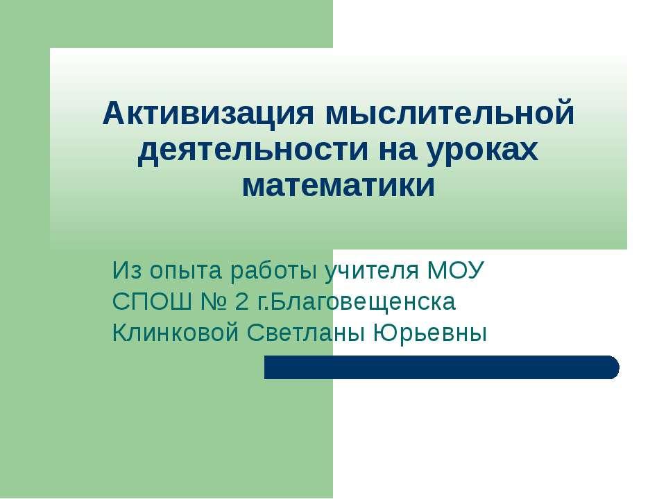 Активизация мыслительной деятельности на уроках математики Из опыта работы уч...