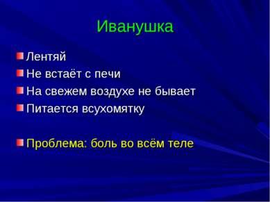 Иванушка Лентяй Не встаёт с печи На свежем воздухе не бывает Питается всухомя...