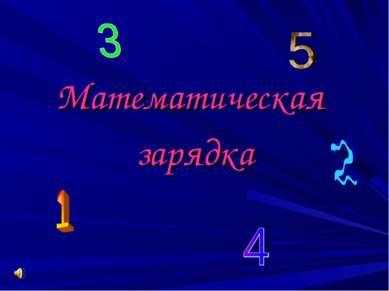 Математическая зарядка