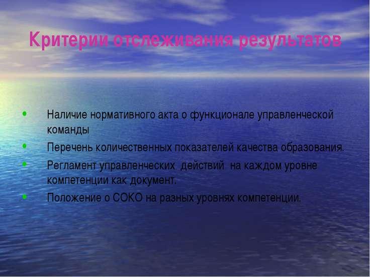 Критерии отслеживания результатов Наличие нормативного акта о функционале упр...
