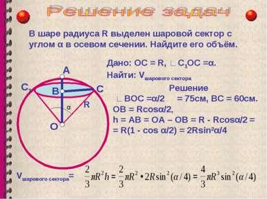 В шаре радиуса R выделен шаровой сектор с углом α в осевом сечении. Найдите е...