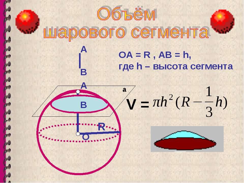 ОА = R , АВ = h, где h – высота сегмента V = О В А А В а R