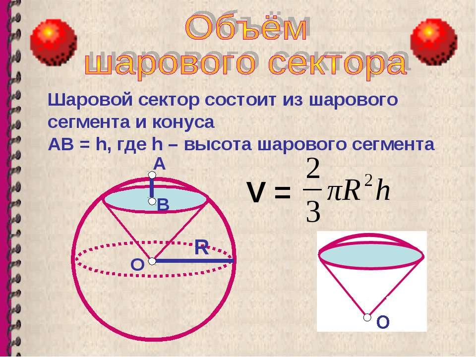 Шаровой сектор состоит из шарового сегмента и конуса АВ = h, где h – высота ш...
