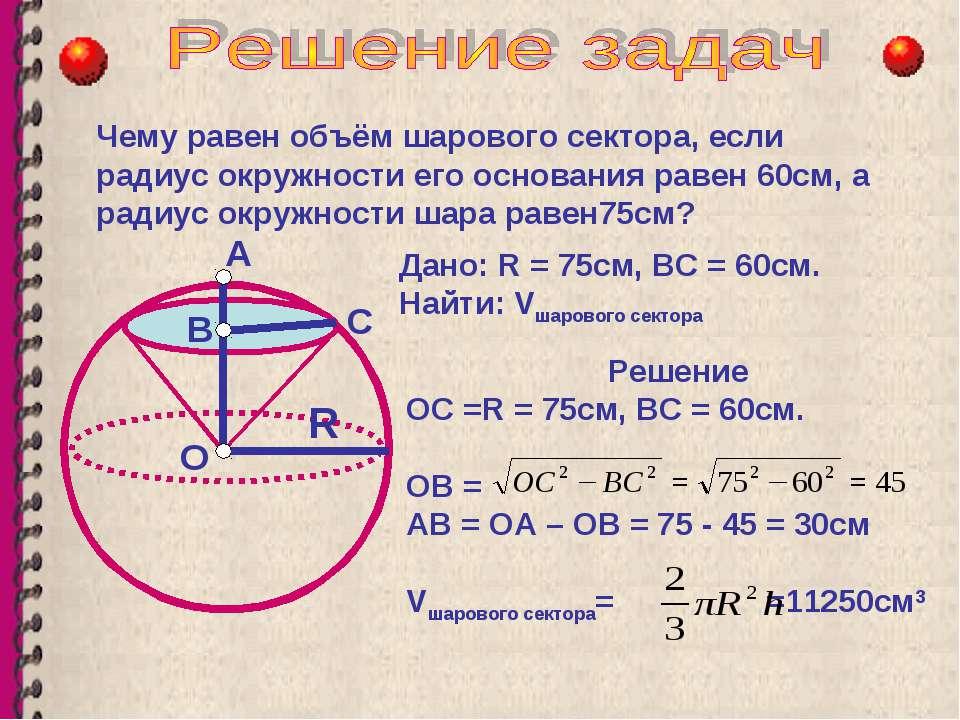Чему равен объём шарового сектора, если радиус окружности его основания равен...