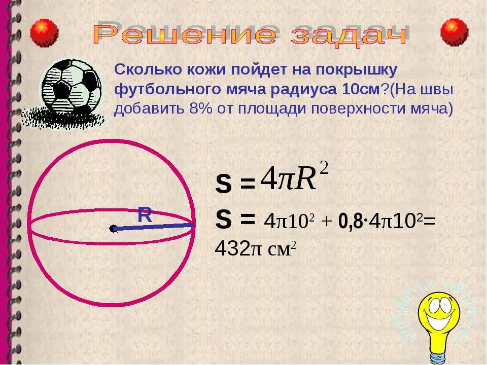 R Сколько кожи пойдет на покрышку футбольного мяча радиуса 10см?(На швы добав...