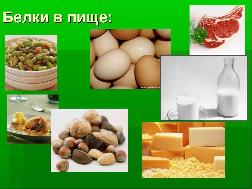 Белки в пище: