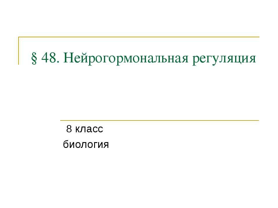 §48. Нейрогормональная регуляция 8 класс биология