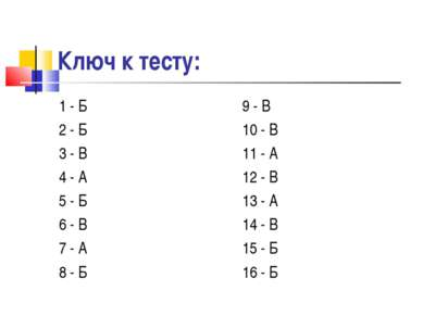 Ключ к тесту: 1 - Б 2 - Б 3 - В 4 - А 5 - Б 6 - В 7 - А 8 - Б 9 - В 10 - В 11...