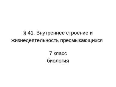 §41. Внутреннее строение и жизнедеятельность пресмыкающихся 7 класс биология