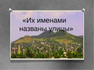 «Их именами названы улицы» 19сентября «Их именами названы улицы»