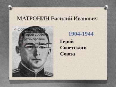МАТРОНИН Василий Иванович 1904-1944 Герой Советского Союза