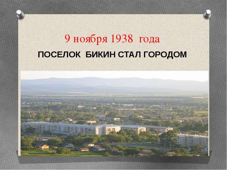 9 ноября 1938 года ПОСЕЛОК БИКИН СТАЛ ГОРОДОМ