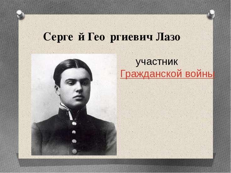 Серге й Гео ргиевич Лазо участник Гражданской войны