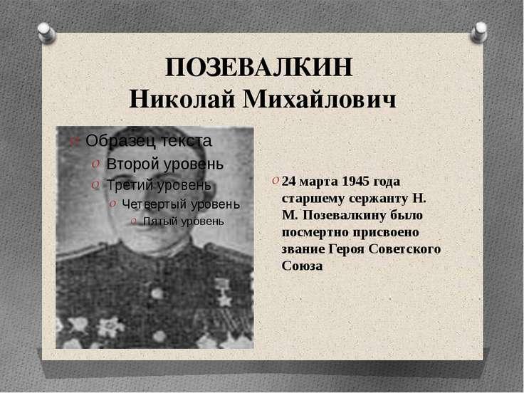 ПОЗЕВАЛКИН Николай Михайлович 24 марта 1945 года старшему сержанту Н. М. Позе...