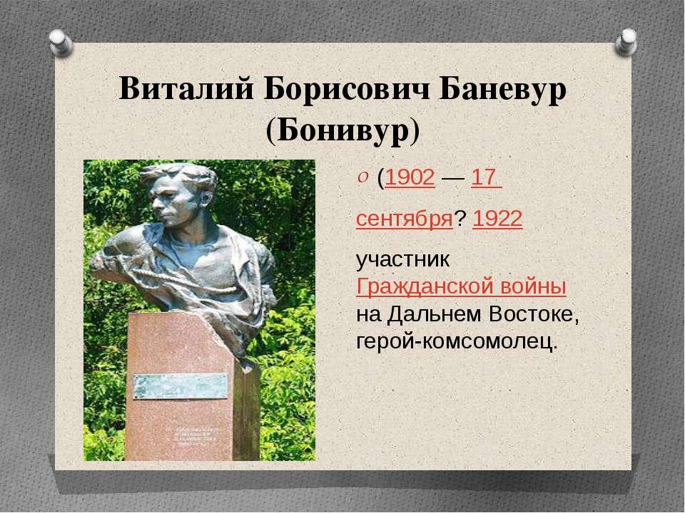 Виталий Борисович Баневур (Бонивур) (1902— 17 сентября? 1922 участник Гражда...