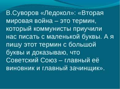 В.Суворов «Ледокол»: «Вторая мировая война – это термин, который коммунисты п...