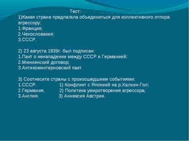 Тест: Какая страна предлагала объединиться для коллективного отпора агрессору...