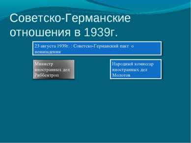 Советско-Германские отношения в 1939г. 23 августа 1939г. : Советско-Германски...