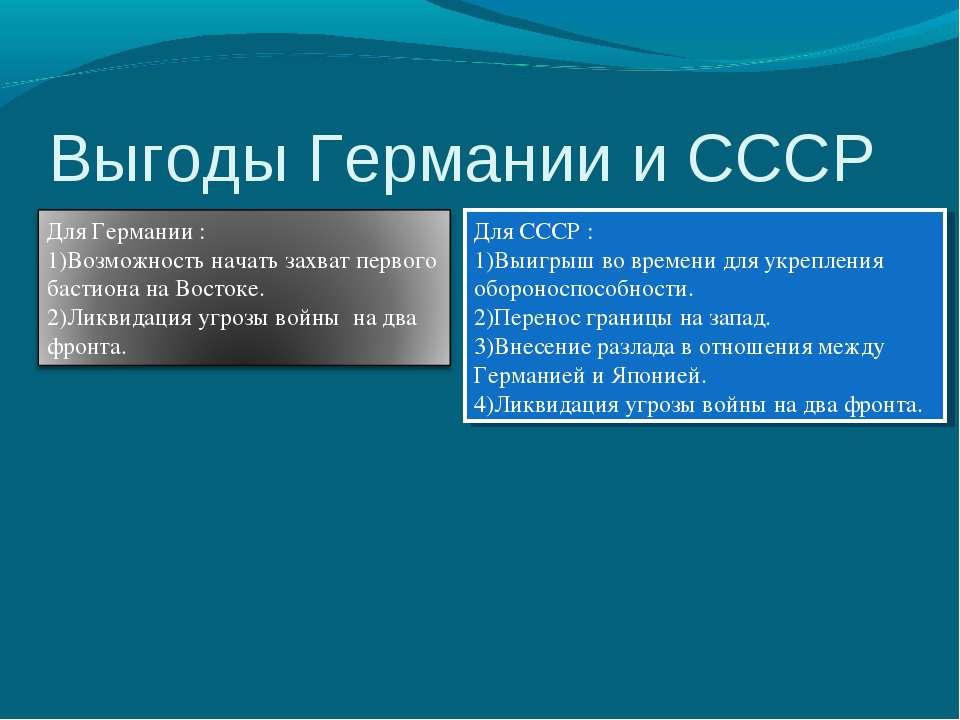 Выгоды Германии и СССР Для СССР : Выигрыш во времени для укрепления обороносп...
