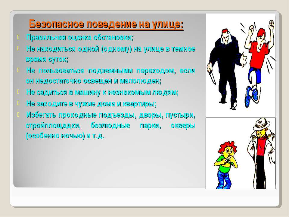 Безопасное поведение на улице: Правильная оценка обстановки; Не находиться од...