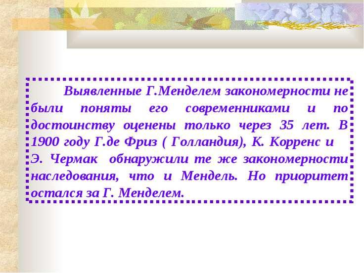 Выявленные Г.Менделем закономерности не были поняты его современниками и по д...
