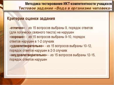 Критерии оценки задания «отлично» - из 15 вопросов выбраны 9, порядок ответов...