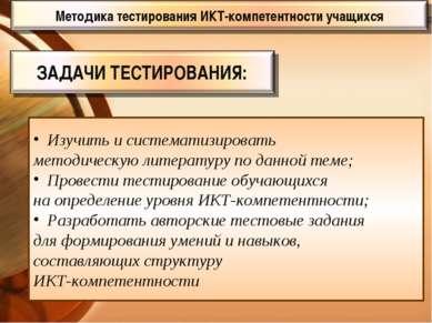 Изучить и систематизировать методическую литературу по данной теме; Провести ...