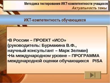 ИКТ-компетентность обучающихся В России – ПРОЕКТ «ИСО» (руководитель: Бурмаки...