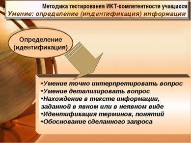 Умение точно интерпретировать вопрос Умение детализировать вопрос Нахождение ...