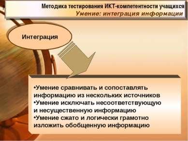 Умение сравнивать и сопоставлять информацию из нескольких источников Умение и...