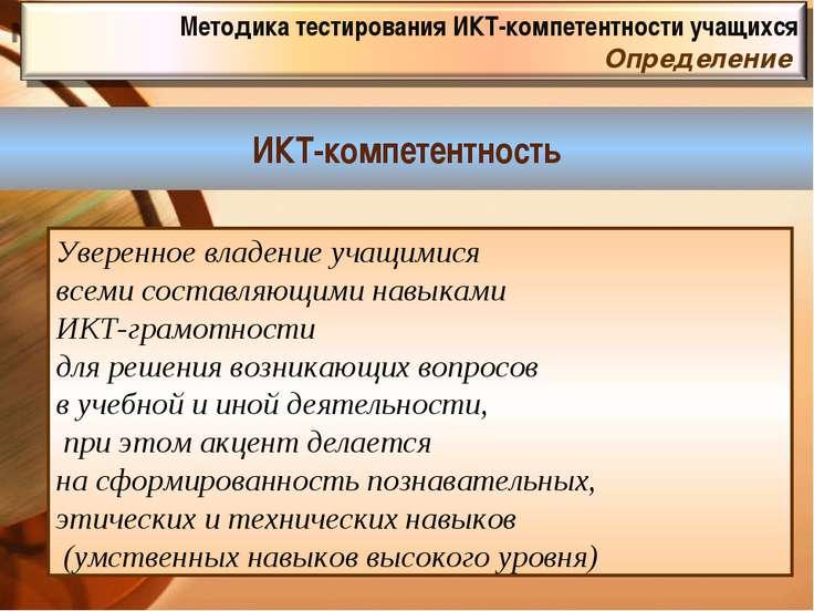 ИКТ-компетентность Уверенное владение учащимися всеми составляющими навыками ...
