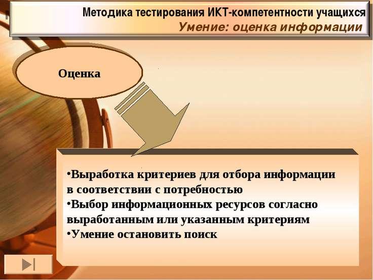 Выработка критериев для отбора информации в соответствии с потребностью Выбор...